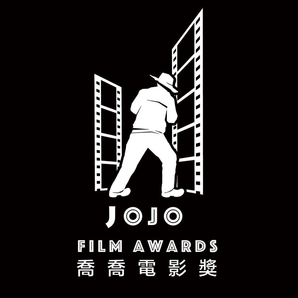 """在此次""""乔乔电影奖""""logo,奖杯,海报设计大赛中,经过前期紧张激烈的"""
